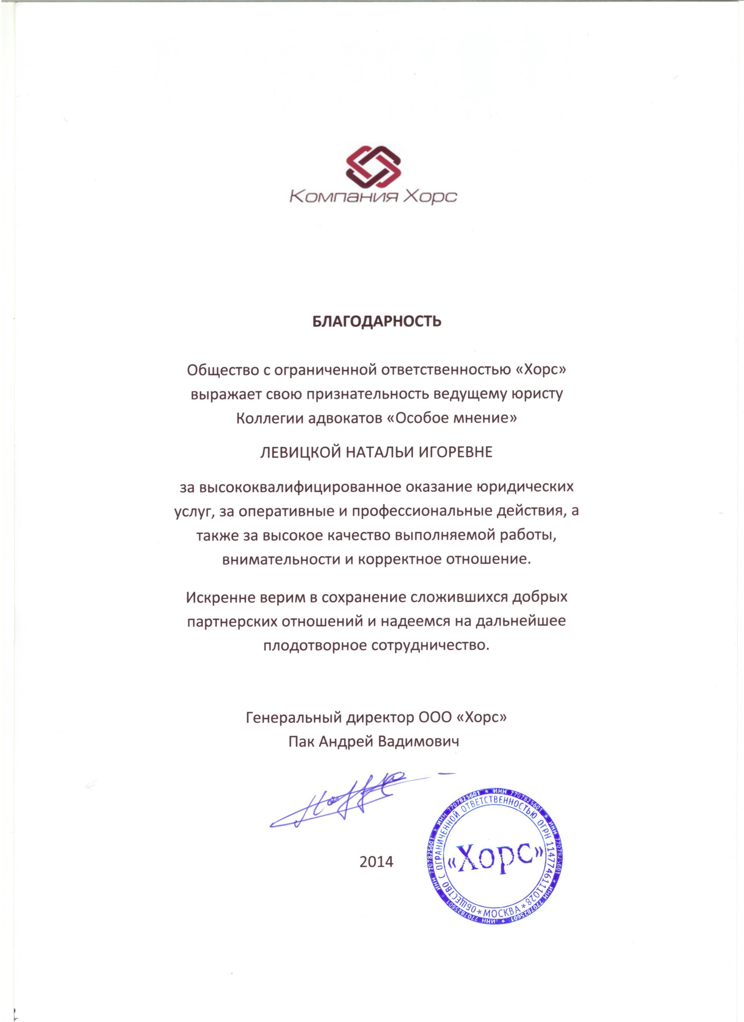 Поздравления от коллегии адвокатов